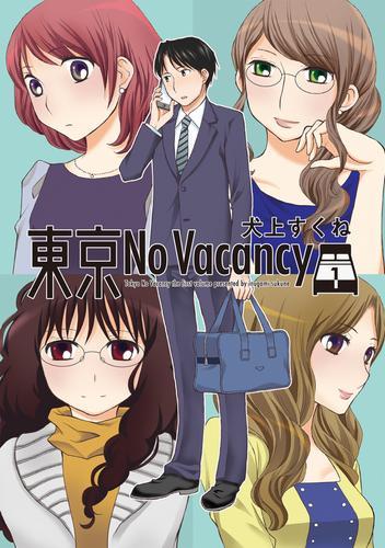 東京No Vacancy  漫画