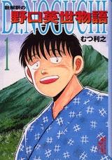 Dr.NOGUCHI 1 新解釈の野 [文庫版] (1-8巻 全巻) 漫画