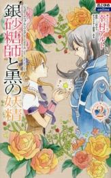 銀砂糖師と黒の妖精 シュガーアップル・フェアリーテイル (1-2巻 全巻)
