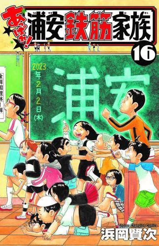 あっぱれ!浦安鉄筋家族 (1-10巻 最新刊) 漫画