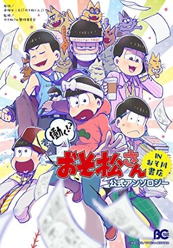 働く!? おそ松さん 〜IN おそ川書店〜 公式アンソロジー 漫画