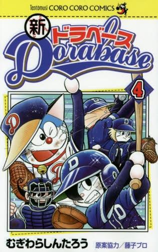 新ドラベース (1-4巻 全巻) 漫画
