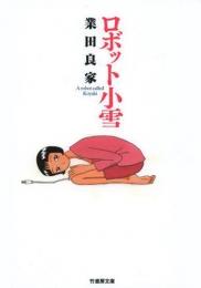 ロボット小雪 [文庫版] (1巻 全巻)