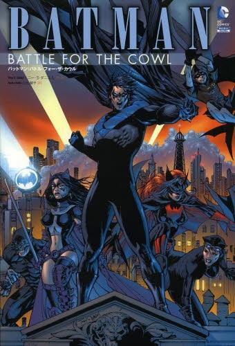 バットマン:バトル・フォー・ザ・カウル 漫画