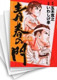 【中古】青春の門 筑豊篇 (1-7巻) 漫画