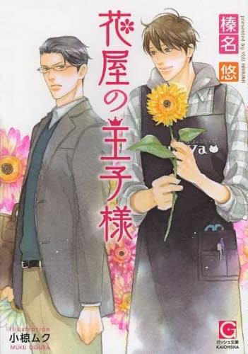 【ライトノベル】花屋の王子様 漫画
