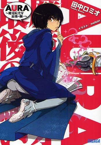 【ライトノベル】AURA〜魔竜院光牙最後の闘い〜 (全1冊) 漫画