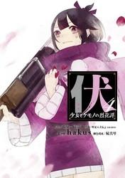 伏 少女とケモノの烈花譚 漫画