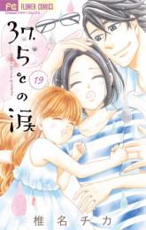 37.5℃の涙 10 冊セット最新刊まで 漫画
