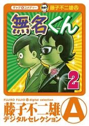 無名くん(デジタルセレクション) 漫画