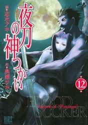 夜刀の神つかい 12 冊セット全巻 漫画