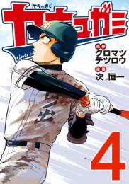 ヤキュガミ 4 冊セット全巻 漫画