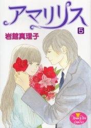 アマリリス (1-5巻 全巻) 漫画