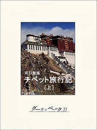 チベット旅行記(上) 漫画