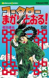 コータローまかりとおる!(52) 漫画