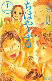 ちはやふる(11) 漫画