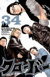 クローバー 34 漫画