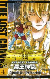 聖闘士星矢 THE LOST CANVAS 冥王神話 4 漫画