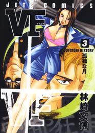 VF-アウトサイダーヒストリー- 3巻 漫画