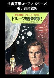 宇宙英雄ローダン・シリーズ 電子書籍版87 ISCの冬眠者 漫画