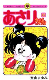 あさりちゃん(36) 漫画