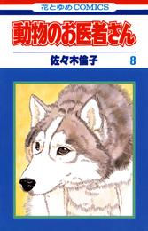 動物のお医者さん 8巻 漫画