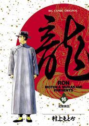 龍-RON-(ロン)(16) 漫画