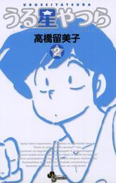 うる星やつら〔新装版〕(2) 漫画