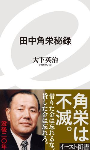 田中角栄秘録 漫画