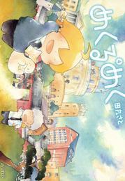 めくるめく(4) 漫画