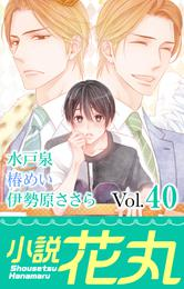 小説花丸 Vol.40 漫画