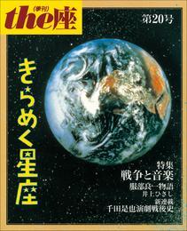 the座 20号 きらめく星座(1992) 漫画