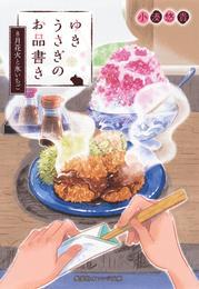 ゆきうさぎのお品書き 8月花火と氷いちご 漫画