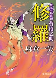 将軍の影法師 葵慎之助 修羅 漫画