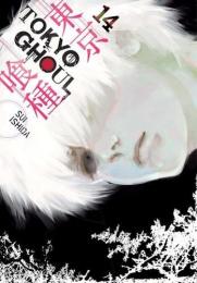 東京喰種 - トーキョーグール 英語版 (1-14巻) [Tokyo Ghoul Volume 1-14]