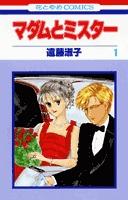 マダムとミスター (1-5巻 全巻) 漫画