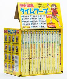 【児童書】歴史漫画タイムワープシリーズ 通史編 【全14巻】 別巻1冊付き