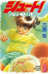 シュート!〜蒼きめぐり逢い〜 (1-5巻 全巻) 漫画