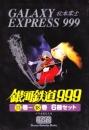 銀河鉄道999 第2部 (1-6巻 全巻)
