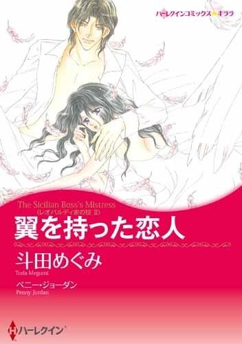 翼を持った恋人 漫画