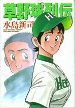 草野球列伝 (1巻 全巻)