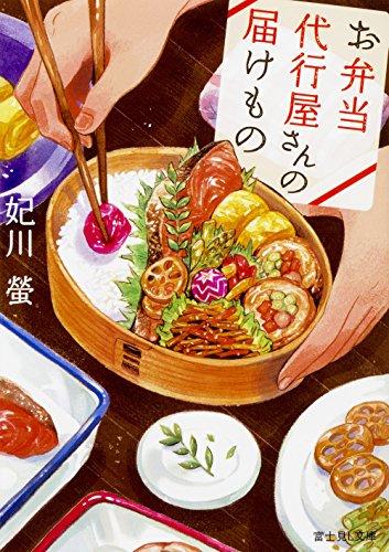 【ライトノベル】お弁当代行屋さんの届けもの 漫画