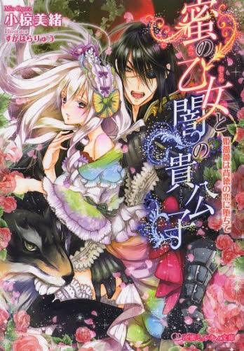 【ライトノベル】蜜の乙女と闇の貴公子 姫薔薇は背徳の恋に堕ちて 漫画
