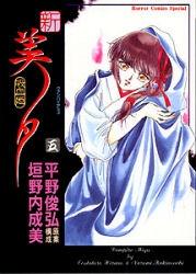新・吸血姫 [ ヴァンパイア ]美夕 (1-5巻 全巻) 漫画