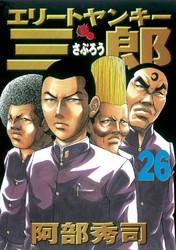 エリートヤンキー三郎 26 冊セット全巻 漫画