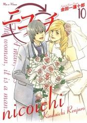 ニコイチ 10 冊セット全巻 漫画