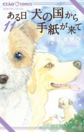 ある日 犬の国から手紙が来て 9 冊セット最新刊まで 漫画