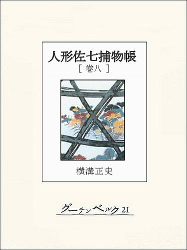 人形佐七捕物帳 巻八 漫画