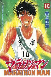 マラソンマン(16) 漫画