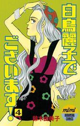 白鳥麗子でございます!(4) 漫画
